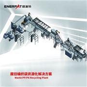 MSA专业生产输液管回收清洗线