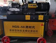 HGS-50新型钢筋直螺纹滚丝机