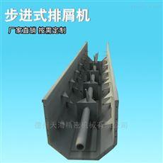 专业制造步进式排屑机厂家