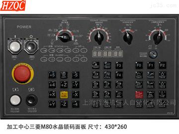 cm8888tw草莓网M80加工中心水晶鎖碼麵板