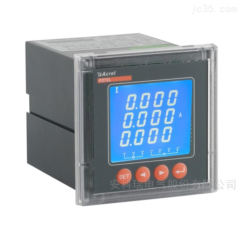 安科瑞PZ72L-AV/M 单相电压表/带4-20MA 输出