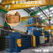 HBA150-110130废品垃圾打包机废品回收站用