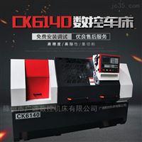 卧式数控车床 CK6140厂家 广速车床直销
