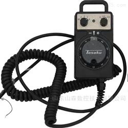 SF系列加工中心手持式脉冲发生器