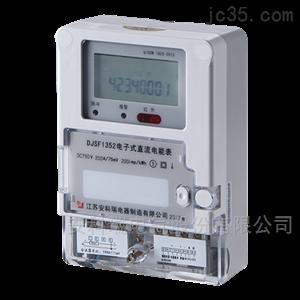 DJSF1352-S壁挂式 三线制接入直流电能表 可选复费率