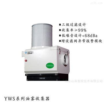 机床金属加工钣金焊接工业高效油雾回收器