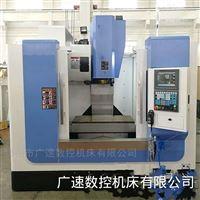 廠家直銷立式加工中心vmc850重型數控