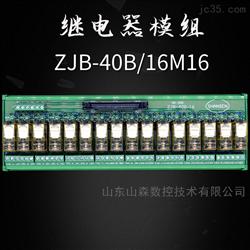 ZJB-40B/16M16中间继电器模组模块