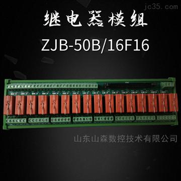 ZJB-50B/16F16中间继电器模组