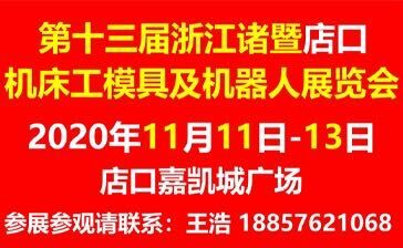 2020第十三届浙江诸暨店口best365亚洲版官网工模具及机器人展览会