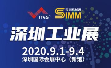 ITES深圳国际工业制造技术展览会(第21届SIMM深圳机械展)
