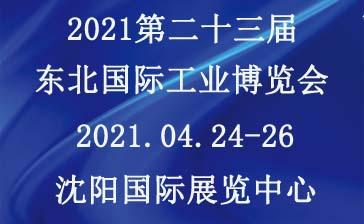 2021第二十三屆中國北方國際工業博覽會