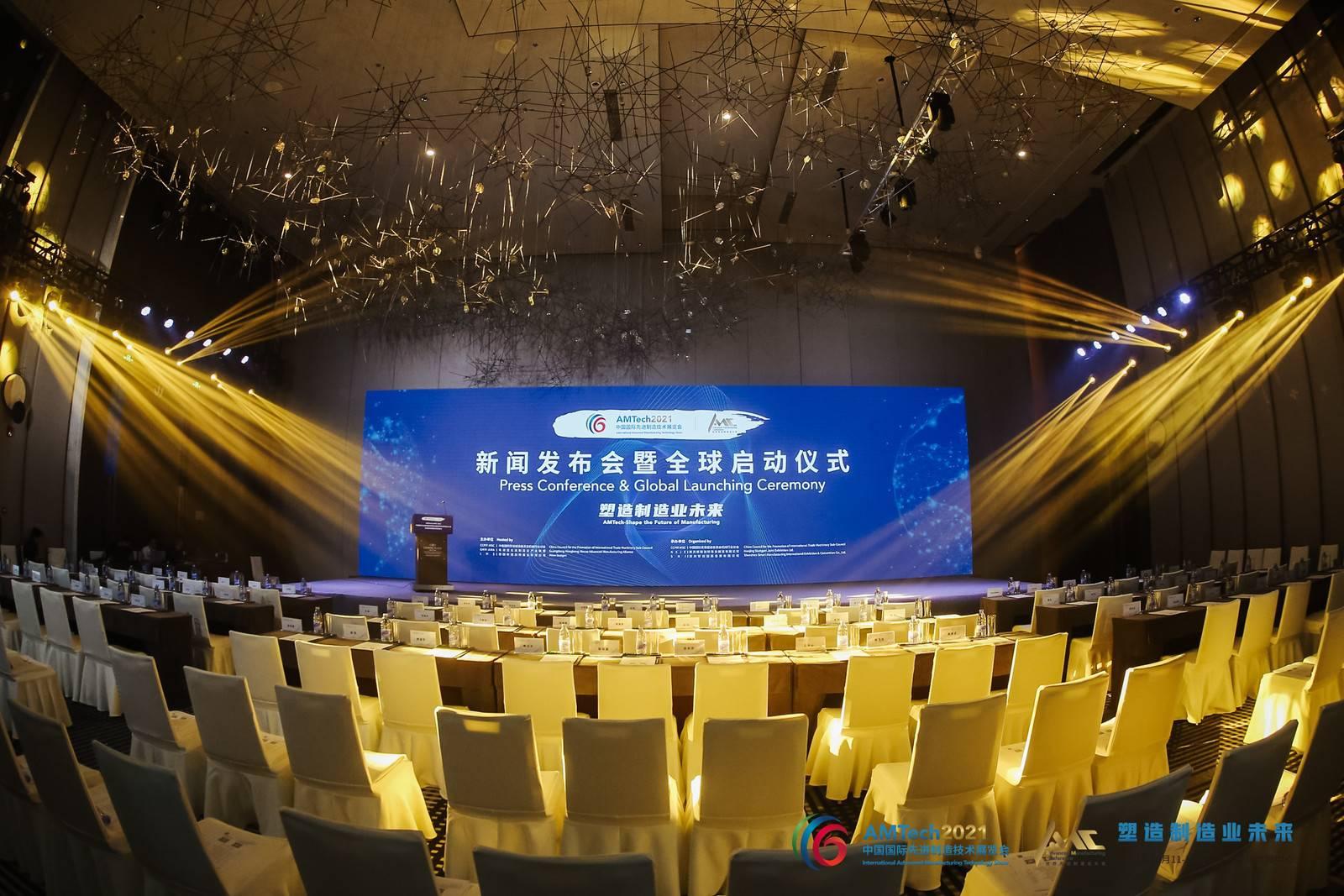 AMTech & AMC2021新聞發布會暨全球啟動儀式9月2日在深圳成功召開