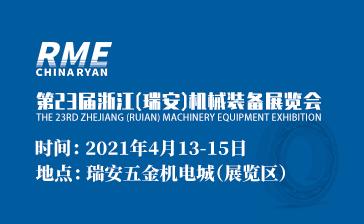 2021第23屆浙江(瑞安)機械裝備展覽會