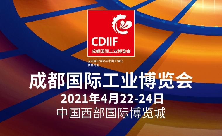 2021成都國際工業博覽會