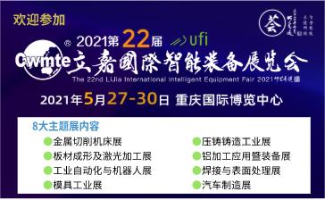 2021第22屆立嘉國際智能裝備展覽會