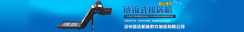 滄州鑫達機床附件制造有限公司