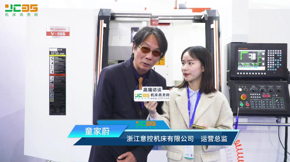 機床商務網專訪浙江意控運營總監童家蔚