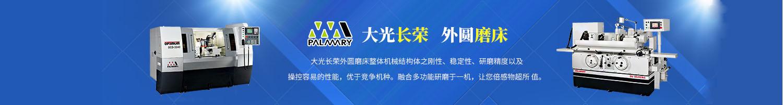 绍兴上虞大金湖精密w88网站手机版有限公司