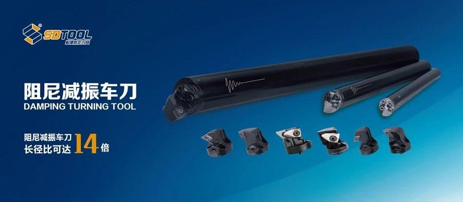 2020产品推介 | 上海松德数控刀具制造有限公司