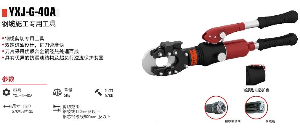 YXJ-G-40A.jpg