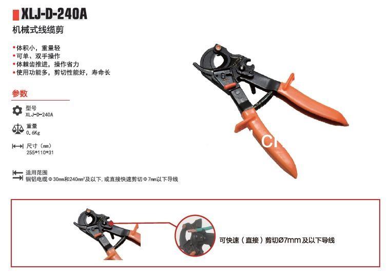 XLJ-D-240A.jpg