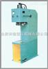 合肥鍛壓單柱液壓機