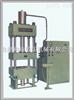 YH32-100A四柱液壓機